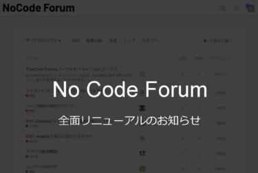NoCodeForum(ノーコードフォーラム)全面リニューアルのお知らせ