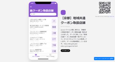 【Go to キャンペーン】京都の地域共通クーポン取扱店(電子・紙)一覧が見れるアプリをGlideで作ってみた