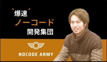NO CODE ARMY代表・植村弘明「アパレル業界をノーコードでデジタル改革」