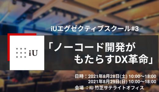 iUエグゼクティブスクール #3「ノーコード開発がもたらすDX改革」開催のお知らせ