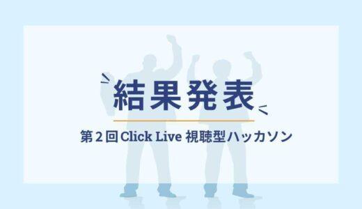 第2回Click Live視聴型ハッカソン結果発表