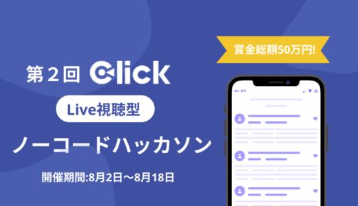 第2回 Click Live視聴型ノーコードハッカソンを開催!