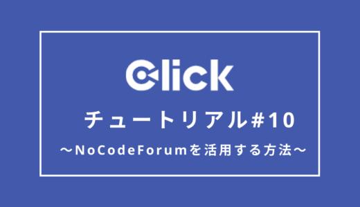 Clickチュートリアル#10〜NoCodeForumを活用する方法〜