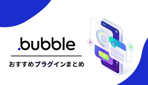 Bubble-おすすめのプラグインまとめ