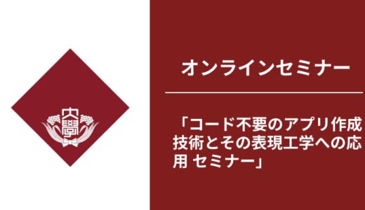早稲田大学にて「コード不要のアプリ作成技術とその表現工学への応用 セミナー」を開催しました。